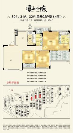 三房二厅145