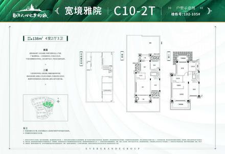 雅院C10-2T户型138㎡