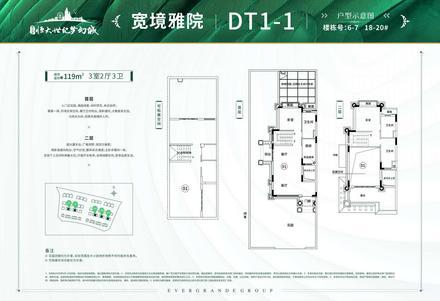 雅院DT1-1户型119㎡