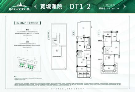 雅院DT1-2户型131㎡