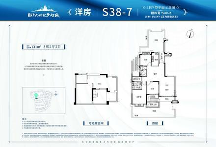 洋房S38-7户型131㎡