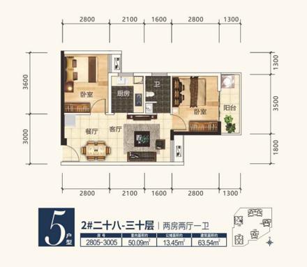 2#楼5户型