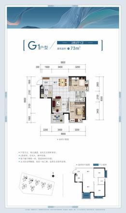 G1戶型圖73㎡