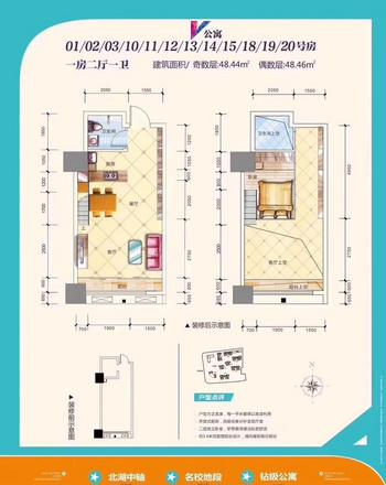 48㎡公寓戶型圖
