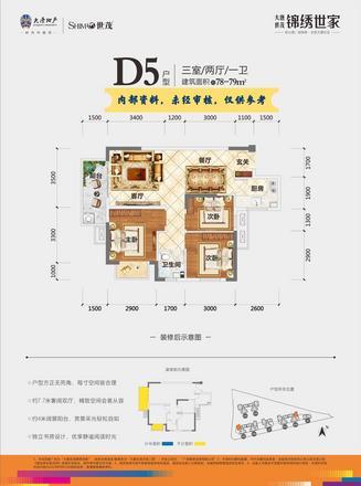 D5户型图78㎡