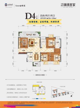 D4户型图116㎡