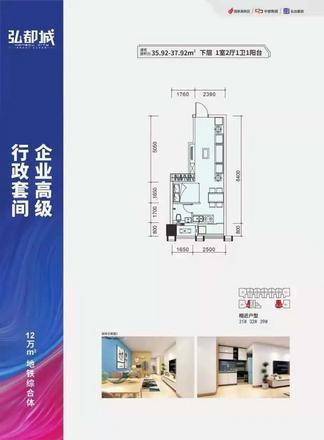 公寓35.92-37.92㎡户型