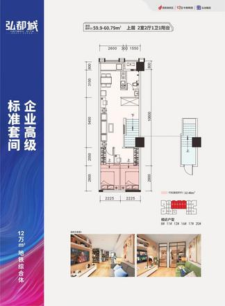 公寓59.9-60.79㎡户型
