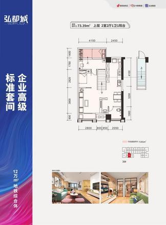 公寓73.39㎡户型
