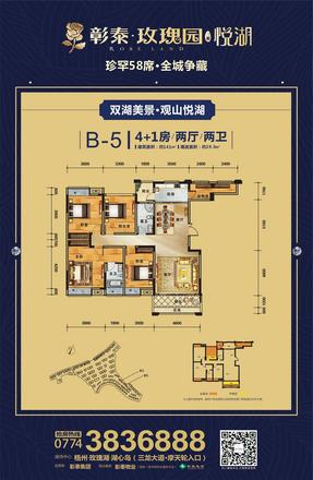 B5 4+1房