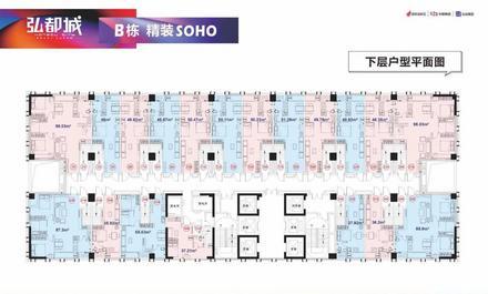 B栋SOHO下层户型平面图