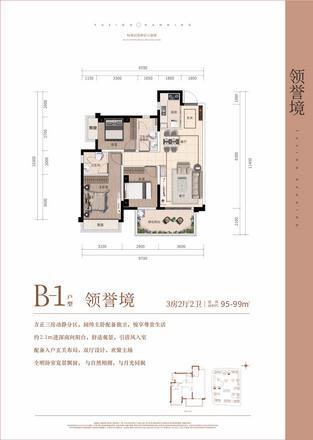 B-1户型|3室2厅2卫1厨1阳台