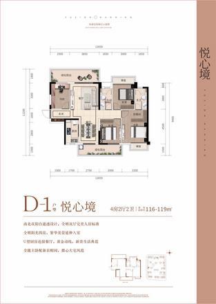 D-1户型|4室2厅2卫1厨2阳台