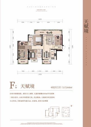 F户型|4室2厅2卫1厨3阳台