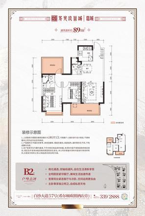 嘉城B2户型-89㎡