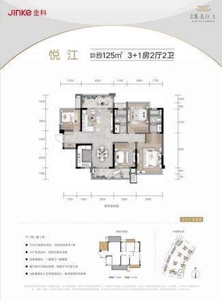 悦江约125㎡户型