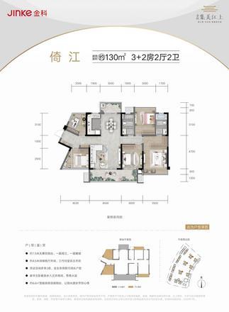 倚江约130㎡户型