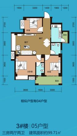 三房两厅99.71㎡