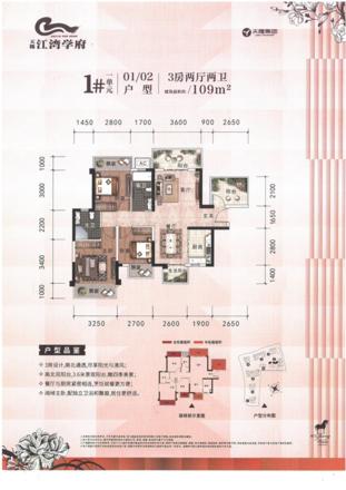 1#01/02户型109㎡三房