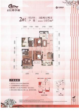 2#03/04户型107㎡三房