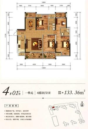 4#01戶型133.36㎡