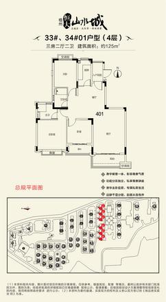 三房两厅125.png
