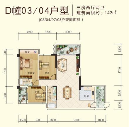 三房两厅142平方