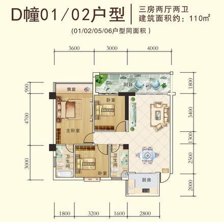 三房两厅110平方