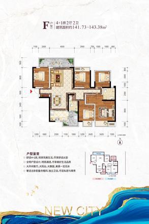F户型|5室2厅2卫1厨2阳台