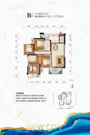 B户型|4室2厅2卫1厨2阳台