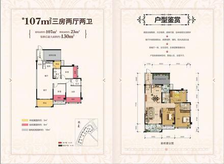 6#楼107㎡户型图