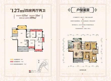 6#楼127㎡户型图