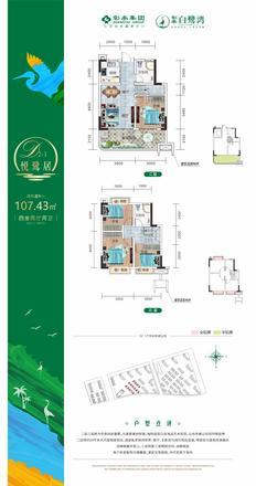 白鹭湾电子户型别墅4.jpg