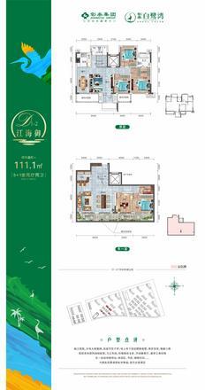 白鹭湾电子户型别墅6.jpg