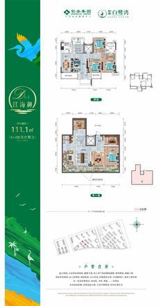 白鹭湾电子户型别墅5.jpg