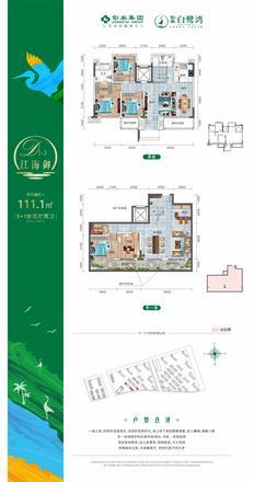白鹭湾电子户型别墅7.jpg