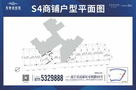 龙光玖誉湾S4商铺
