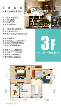 别墅户型图3F.jpg