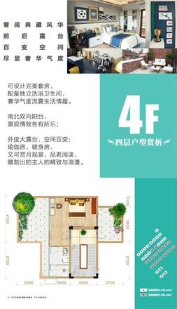 别墅户型图4F.jpg