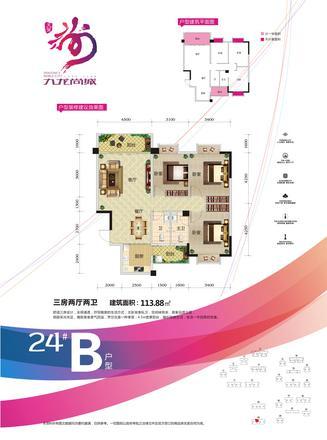 24#B户型