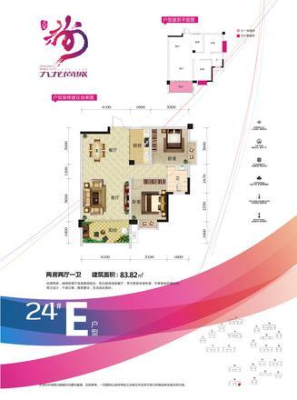 24#E户型
