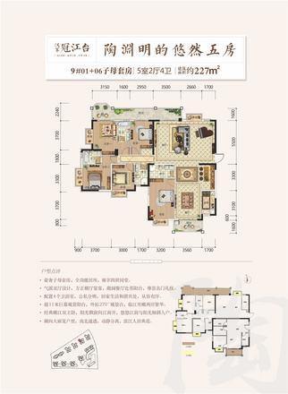 汉军冠江台9#01+06子母套房