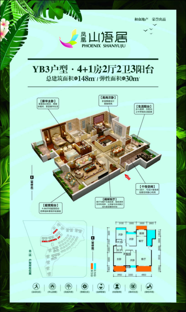YB3户型