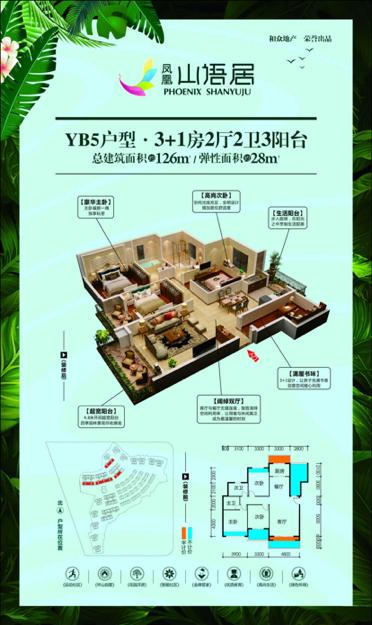 YB5户型