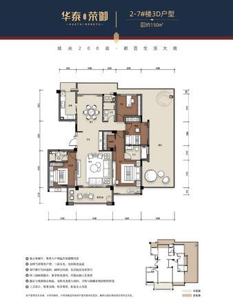 2-7#楼3D户型
