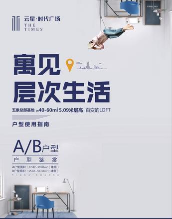 A/B户型