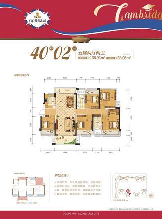 40#02户型