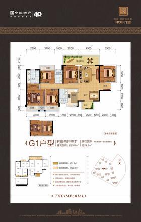 中海九玺G1户型