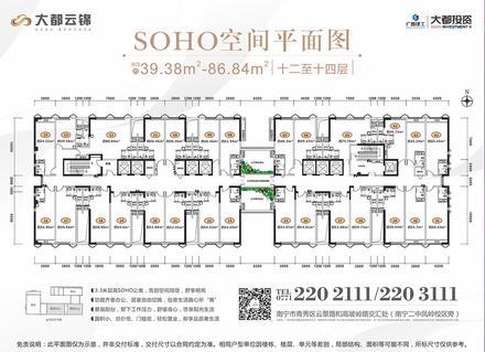 SOHO户型图