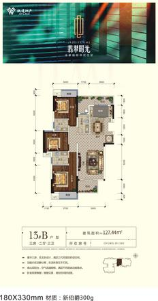 13#B户型|3室2厅3卫1厨